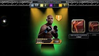 Как получить 5 супер бойцов в игре UFC?  Открываем 165 ящиков - каких бойцов мы получим?