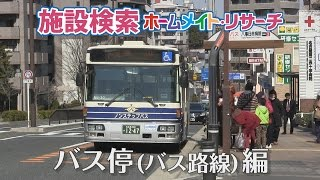 バス停[バス停留所]編