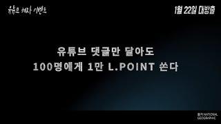 유튜브2만돌파기념 댓글 혜자 이벤트