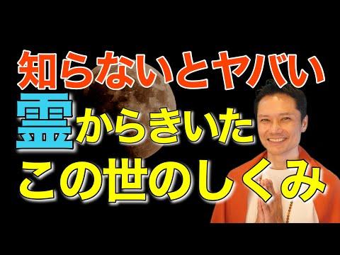 【感動スピリチュアル】死後の世界の6歳児と霊視能力者が語る真実!