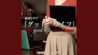 mqdefault - グッド・ワイフ 海外ドラマ The good wife main theme ORIGINAL COVER