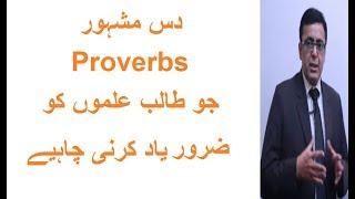 english proverbs with urdu meaning - मुफ्त ऑनलाइन