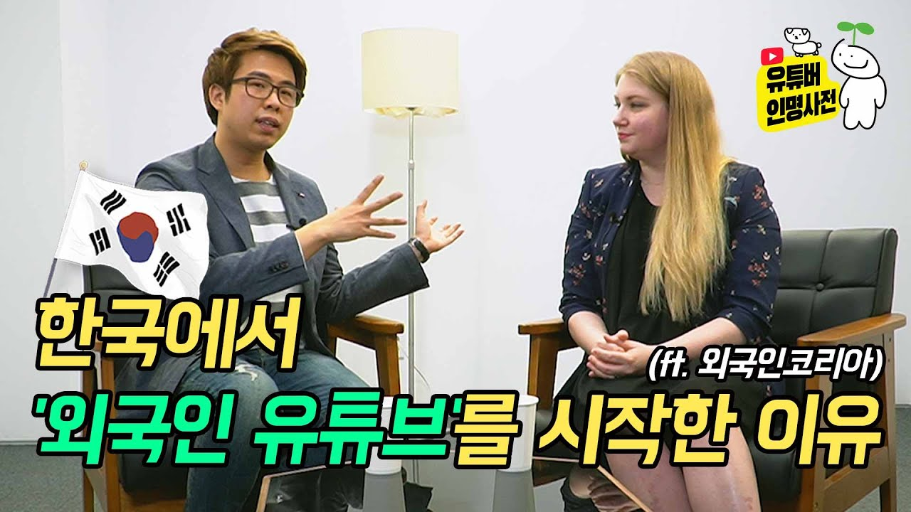 한국말 잘하는 외국인? 한국 사랑에 빠진 게 죄는 아니잖아!(ft. 외국인코리아)