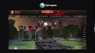 WOT CUBE #44 Приколы, Баги, Фейлы, ̶П̶о̶з̶и̶ц̶и̶и̶ World of Tanks 2