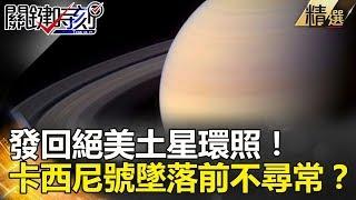 發回絕美土星環照!卡西尼號墜落前不尋常? - 關鍵時刻精選 傅鶴齡