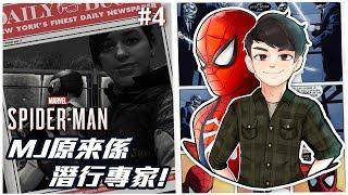 MJ原來係潛行專家! | Spider-Man! #4