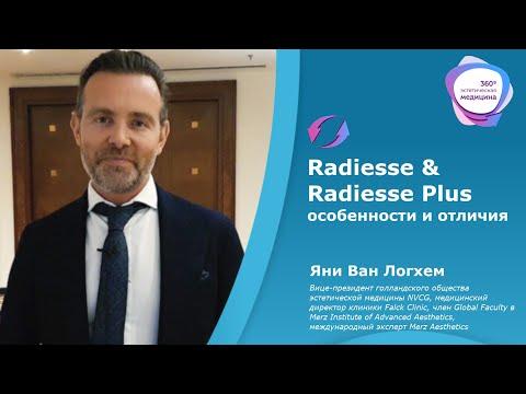 Радиесс и Радиесс Плюс: особенности и отличия