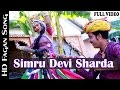 'Simru Devi Sharda' - Rajasthani Fagan Song 2015 | HD VIDEO Song | Fagun Ra Gun Gava | New Holi Song