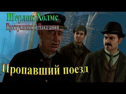 Шерлок Холмс Преступления и наказания - часть 5 - Пропавший поезд