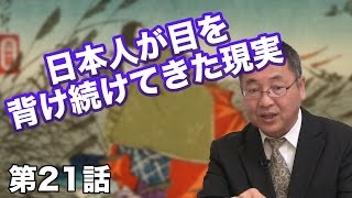 第21話 日本人が目を背け続けてきた現実