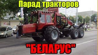 Парад - Минский тракторный завод - 70 лет