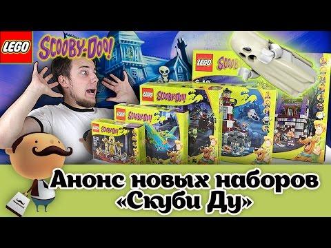 Анонс LEGO Scooby-Doo 75900, 75901, 75902, 75903, 75904 ЛЕГО СКУБИ-ДУ