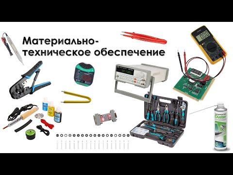 Тема 1.5.3 Материально-техническое обеспечение