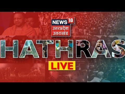 Hathras Case Latest News Update | CM Yogi News | News18 UP Uttarakhand LIVE | Aaj Ki Taza Khabar