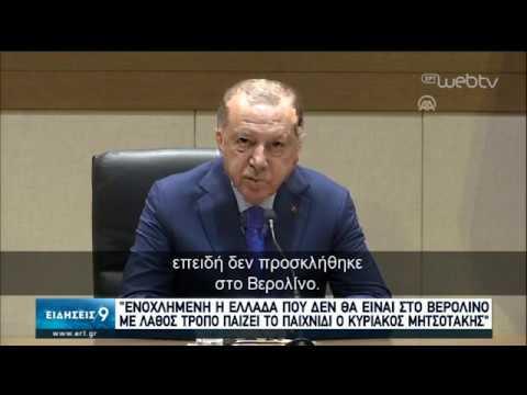 Νέες προκλητικές δηλώσεις από τον Ερντογάν | 19/01/2020 | ΕΡΤ