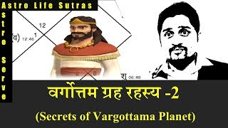 Vargottama Lagna (In hindi)
