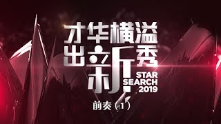 才华横溢出新秀2019 前奏1  Star Search 2019 Preview 1