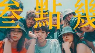 BORIS【叄點幾】Official MV 🔥心態破億處女作🔥