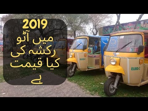 Loader rickshaw in pakistan in urdu - смотреть онлайн на Hah Life