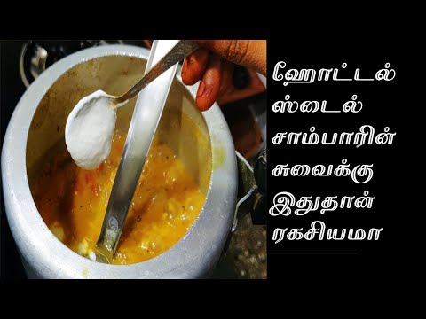 Secret of Hotel Sambar|South Indian Sambar in tamil|How to prepare Idly Dosa  Sambar|Sambar Recipe