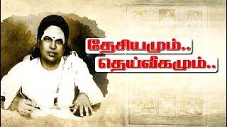 Indru Ivar: முத்துராமலிங்கத் தேவர் | History Of Muthuramalingam Thevar- 30/10/2018 #Muthuramalingam