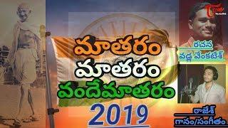 Mataram Mataram Vandemataram Song | Independenceday Special Song 2019 | Vadla Venkatesh | TeluguOne