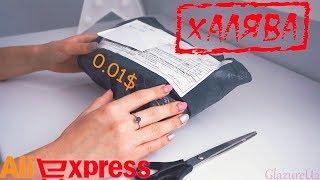 ХАЛЯВА с AliExpress! Посылка за 0.01$ #214