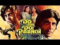 Do Aur Do Paanch Dialogues | Bollywood Comedy Film | Dialouges Status