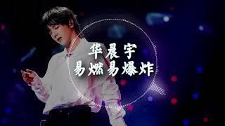 HD高清音质 【歌手2018】 华晨宇    《易燃易爆炸》 动态歌词版本 【必听!必欣赏!】