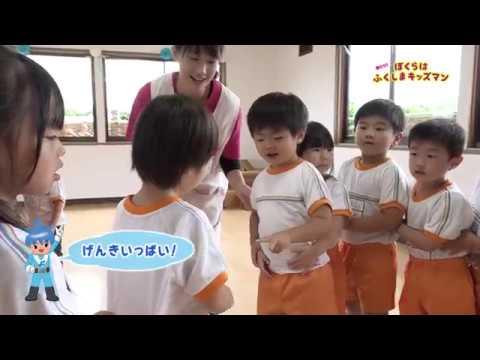 ぼくらはふくしまキッズマン 多田野幼稚園(1)