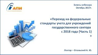 Переход на федеральные стандарты учета для учреждений государственного сектора с 2018 года (Часть 1)
