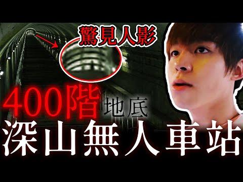 全日本最可怕!地底400層無人車站,遭遇恐怖事件