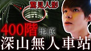 全日本最可怕!地底400階無人車站,遭遇恐怖事件!【黃氏兄弟】東京深山土合站探險