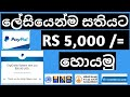 Earn $25 USD Weekly on your Android Phone 2020 🔥/Online jobs/Sinhala