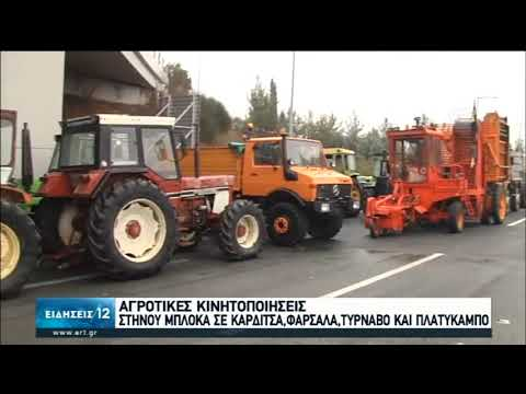 Στήνουν μπλόκα οι αγρότες | 27/01/2020 | ΕΡΤ