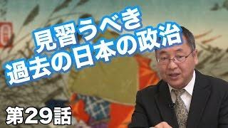 第29話 見習うべき過去の日本の政治