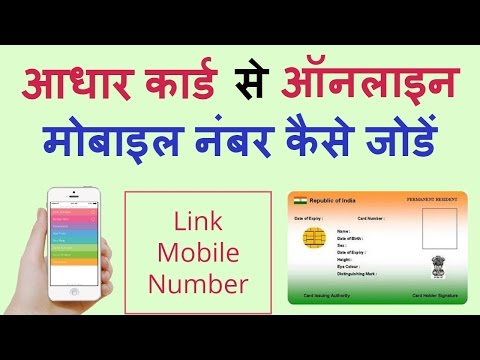 Download Link/Register Mobile Number with Aadhar Card Online [Hindi] Mp4 HD Video and MP3