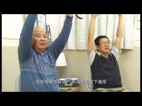 影片: 長者上肢強化運動
