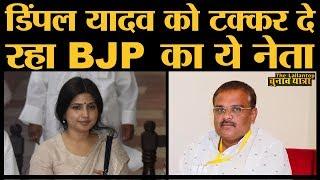 Kannauj में Dimple Yadav को हराते हराते रह गए BJP प्रत्याशी Subrat Pathak का इस बार क्या प्लान?