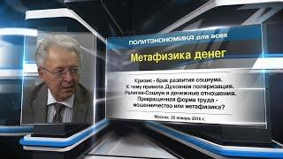 Валентин Катасонов. Метафизика денег