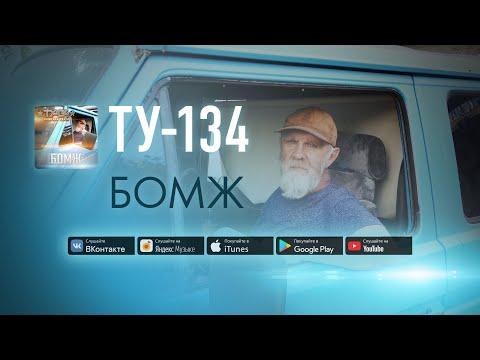Группа ТУ-134 – БОМЖ (2020) / Песня Про Бомжа Саида AbracadabraTV