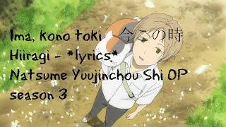 Ima kono toki lyrics (romaji, English) 今この時 Hiiragi ーNatsume Yuujinchou Shi Opening Season 4