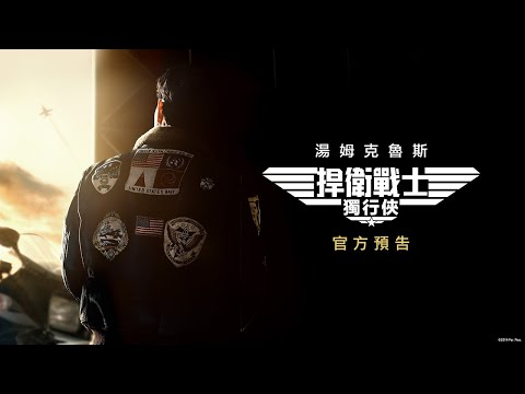 【捍衛戰士2:獨行俠】Top Gun 2: Maverick 首波預告 全球同步曝光!