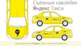 Съемное брендирование Яндекс Такси