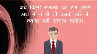 suvichar |सुविचार | Anmol Vachan | best whatsapp status video | special quotes for you