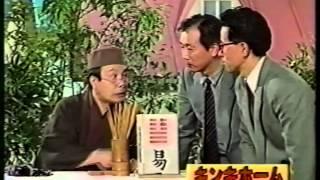 キンキホームCM集~1992年迄のCM集