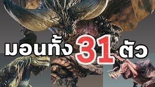 รวม Monster ทั้ง 31 ตัว : Monster Hunter World  (All Monsters)