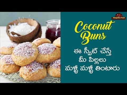 How To Make Coconut Buns | TV Cheff Kousalya | TeluguOne Food