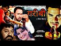 HINDI FILM GAREEBI 2015 manjeet singh hero,mts films gabbar singh