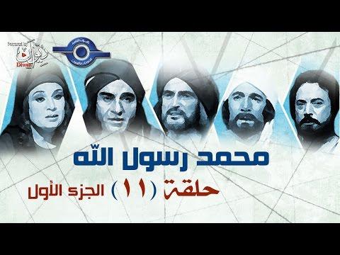"""الحلقة 11 من مسلسل """"محمد رسول الله"""" الجزء الأول"""